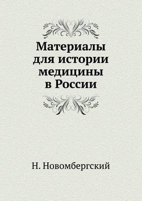 Materialy Dlya Istorii Meditsiny V Rossii