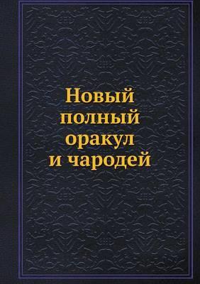 Novyj Polnyj Orakul I Charodej