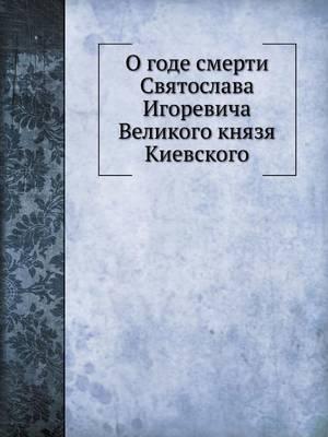 O Gode Smerti Svyatoslava Igorevicha Velikogo Knyazya Kievskogo