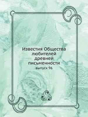 Izvestiya Obschestva Lyubitelej Drevnej Pismennosti Vypusk 96