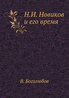 N.I. Novikov I Ego Vremya
