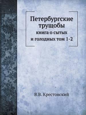 Peterburgskie Truschoby: Kniga O Sytyh I Golodnyh Tom 1-2