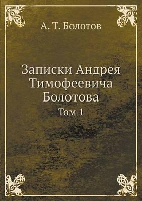 Zapiski Andreya Timofeevicha Bolotova Tom 1