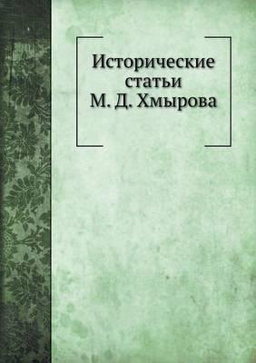 Istoricheskie Stati M. D. Hmyrova