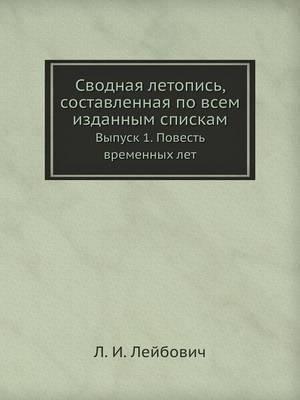 Svodnaya Letopis, Sostavlennaya Po Vsem Izdannym Spiskam Vypusk 1. Povest Vremennyh Let