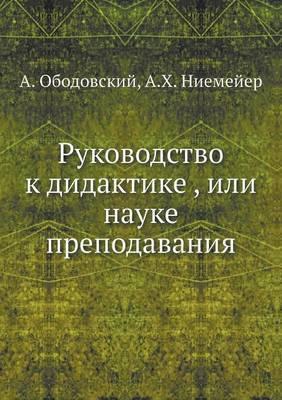 Rukovodstvo K Didaktike, Ili Nauke Prepodavaniya