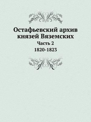 Ostafevskij Arhiv Knyazej Vyazemskih Chast 2. 1820-1823