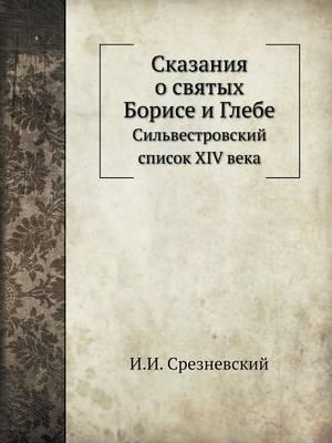 Skazaniya O Svyatyh Borise I Glebe Silvestrovskij Spisok XIV Veka