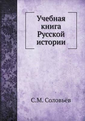 Uchebnaya Kniga Russkoj Istorii