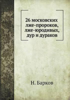 26 Moskovskih Lzhe-Prorokov, Lzhe-Yurodivyh, Dur I Durakov