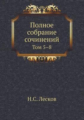 Polnoe Sobranie Sochinenij Tom 5-8