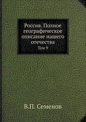 Rossiya. Polnoe Geograficheskoe Opisanie Nashego Otechestva Tom 9