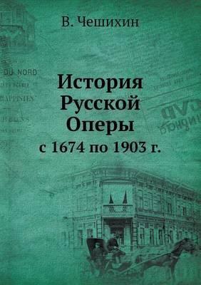 Istoriya Russkoj Opery S 1674 Po 1903 G.