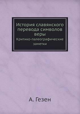 Istoriya Slavyanskogo Perevoda Simvolov Very Kritiko-Paleograficheskie Zametki