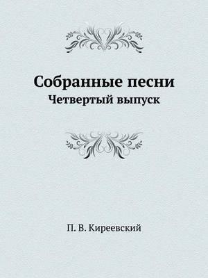 Sobrannye Pesni Chetvertyj Vypusk