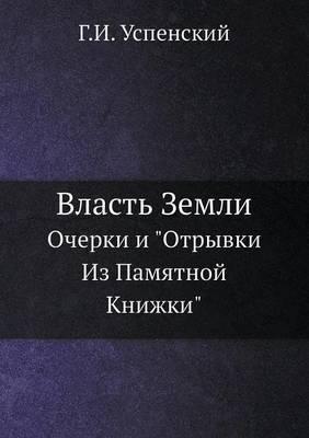 Vlast Zemli Ocherki I Otryvki Iz Pamyatnoj Knizhki