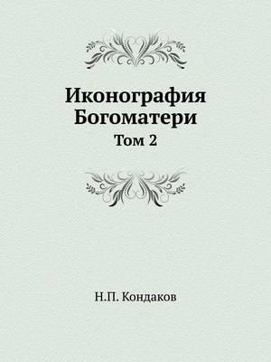Ikonografiya Bogomateri. Tom 2