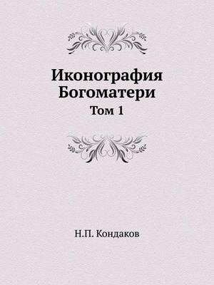 Ikonografiya Bogomateri. Tom 1
