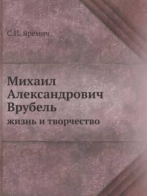 Mihail Aleksandrovich Vrubel Zhizn I Tvorchestvo