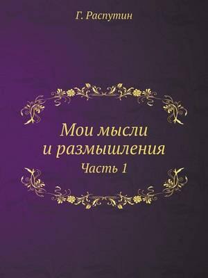 Moi Mysli I Razmyshleniya Chast 1
