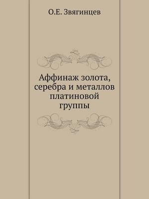 Affinazh Zolota, Serebra I Metallov Platinovoj Gruppy
