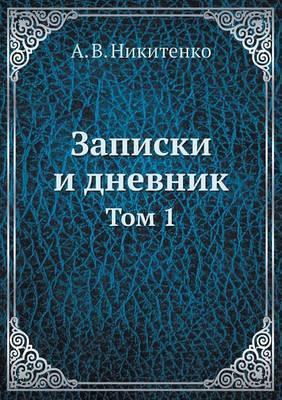 Zapiski I Dnevnik Tom 1