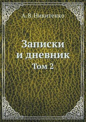 Zapiski I Dnevnik Tom 2