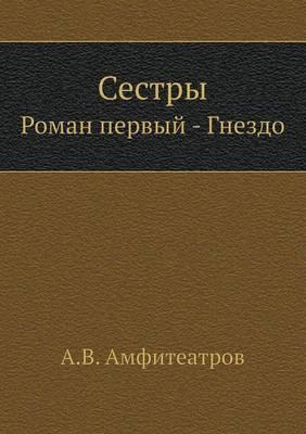 Sestry Roman Pervyj - Gnezdo