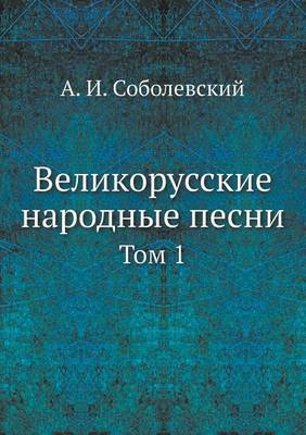Velikorusskie Narodnye Pesni Tom 1