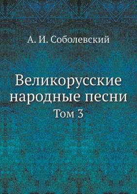 Velikorusskie Narodnye Pesni Tom 3