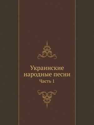 Ukrainskie Narodnye Pesni Chast 1
