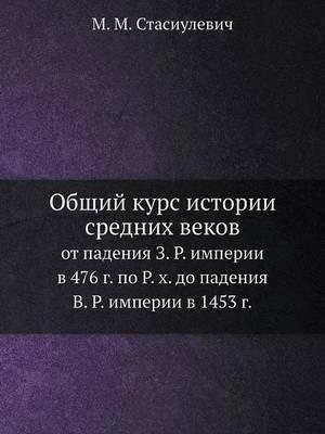 Obschij Kurs Istorii Srednih Vekov OT Padeniya Z. R. Imperii V 476 G. Po R. H. Do Padeniya V. R. Imperii V 1453 G.