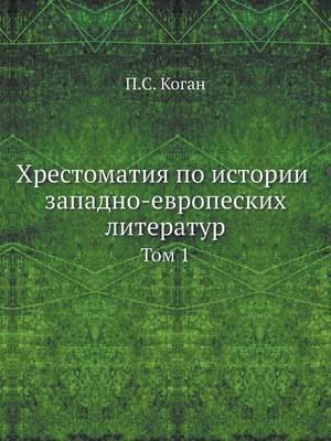 Hrestomatiya Po Istorii Zapadno-Evropeskih Literatur Tom 1
