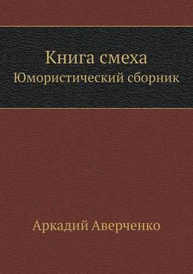 Kniga Smeha Yumoristicheskij Sbornik