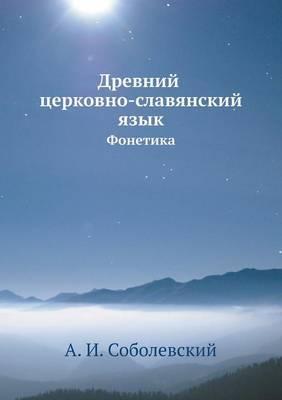 Drevnij Tserkovno-Slavyanskij Yazyk Fonetika