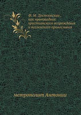 F. M. Dostoevskii, Kak Propovednik Hristianskogo Vozrozhdeniya I Vselenskogo Pravoslaviya