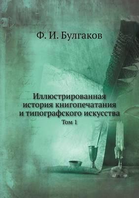 Illyustrirovannaya Istoriya Knigopechataniya I Tipografskogo Iskusstva Tom 1