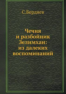 Chechnya I Razbojnik Zelimhan: Iz Dalekih Vospominanij