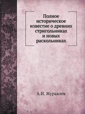Polnoe Istoricheskoe Izvestie O Drevnih Strigolnikah I Novyh Raskolnikah