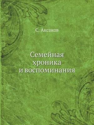 Semejnaya Hronika I Vospominaniya