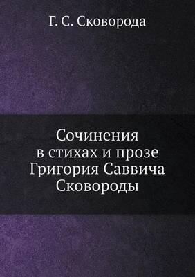Sochineniya V Stihah I Proze Grigoriya Savvicha Skovorody