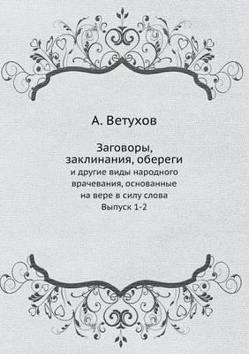Zagovory, Zaklinaniya, Oberegi I Drugie Vidy Narodnogo Vrachevaniya, Osnovannye Na Vere V Silu Slova. Vypusk 1-2
