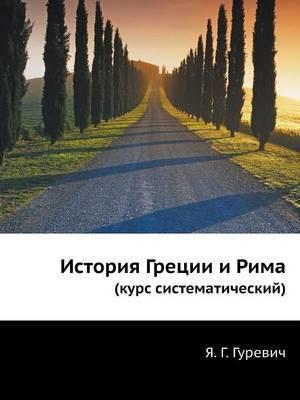 Istoriya Gretsii I Rima (Kurs Sistematicheskij)