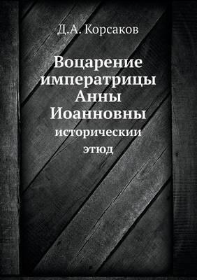 Votsarenie Imperatritsy Anny Ioannovny Istoricheskii Etyud