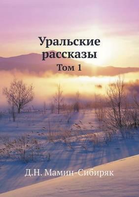 Uralskie Rasskazy Tom 1