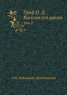 Graf P. D. Kiselev Ego Vremya Tom 2