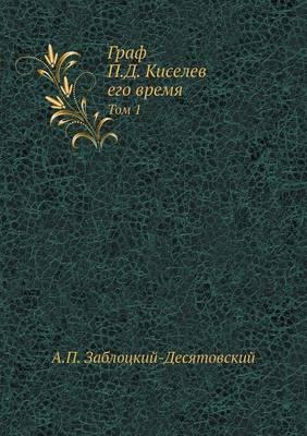 Graf P.D. Kiselev Ego Vremya Tom 1