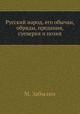 Russkij Narod, Ego Obychai, Obryady, Predaniya, Sueveriya I Poziya