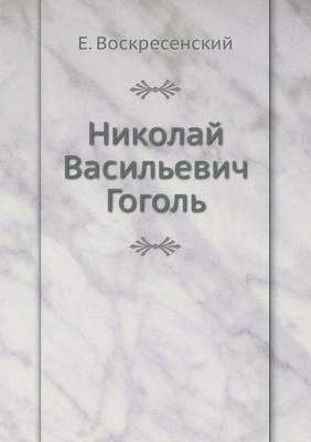 Nikolaj Vasilevich Gogol