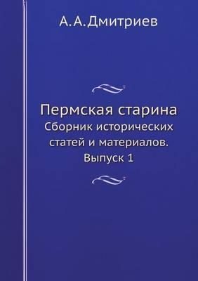 Permskaya Starina Sbornik Istoricheskih Statej I Materialov. Vypusk 1